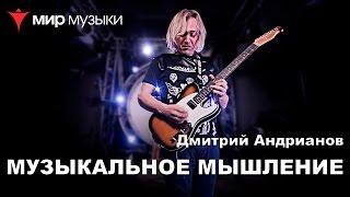 Дмитрий Андрианов. Презентация альбома и мастер-класс в московском магазине «Мир Музыки»