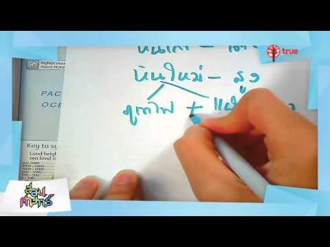 สอนศาสตร์ สังคมศึกษา ม.3 : นั่งทบทวนกวนข้อสอบภูมิศาสตร์ 3