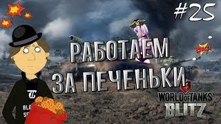 WORLD OF TANKS BLITZ - №25. РАБОТАЕМ ЗА ПЕЧЕНЬКИ