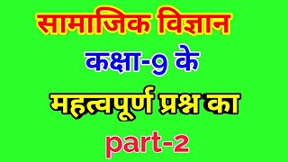 सामाजिक विज्ञान कक्षा-9|Important questions of class-9 social science|class-9 social science part-2