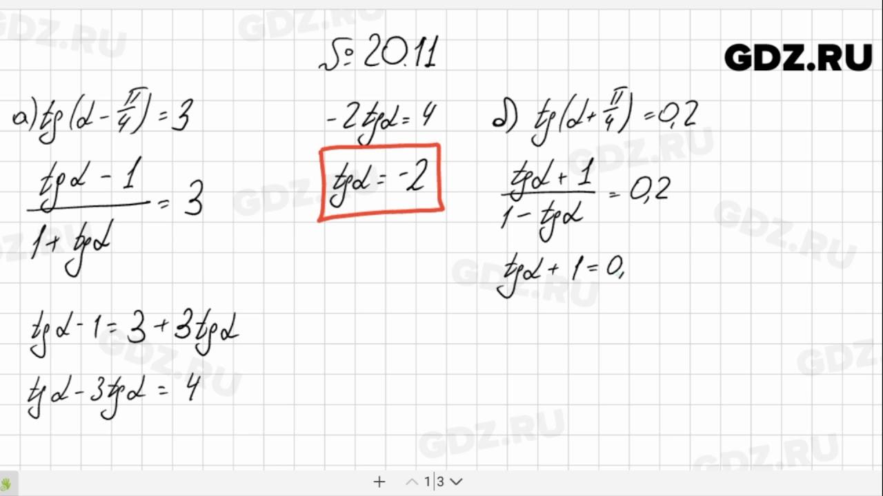 Математика 11 класс мордкович решебник базовый