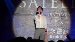 20160528 林宥嘉@清大畢業舞會 (2) 兜圈+說謊