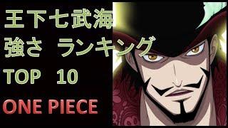 ワンピース 歴代王下七武海 強さランキング TOP10