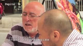 """12月12日発売『""""pepita"""" 井上雄彦 meets ガウディ』 創作ノート&DVD 初..."""