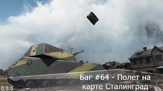 Баг #64 - Полет на карте Сталинград