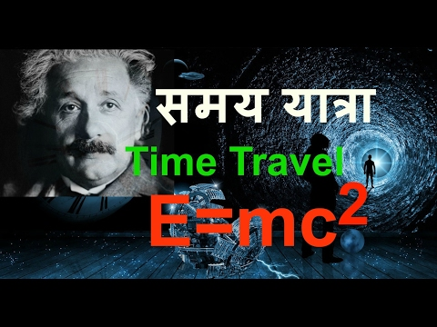 समय यात्रा | Time Travel In Hindi | Albert Einstein Theory Of Relativity