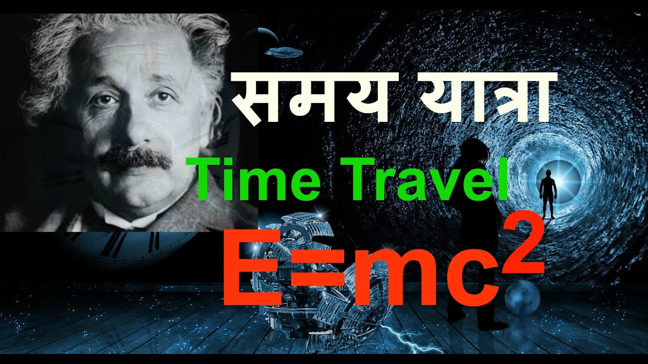 Theory Of Time Travel In Hindi