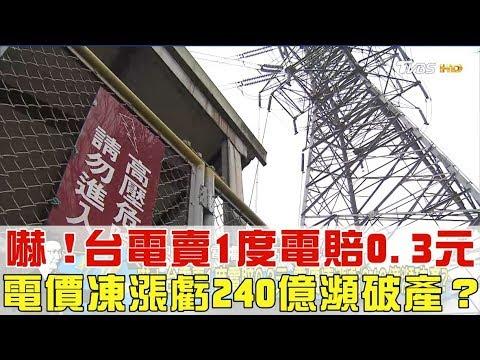 【完整版上集】嚇!台電賣1度電賠0.3元 電價凍漲虧240億瀕破產?少康戰情室 20180716