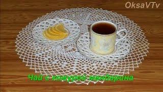 Чай с кожурой мандарина. Tea with Tangerine peel.