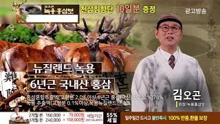 김오곤 녹용홍삼보+천삼 침향단 10환