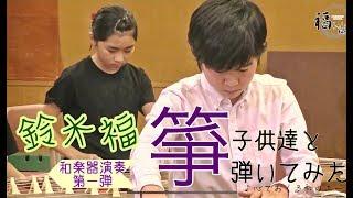 鈴木福チャンネルオリジナル映像!! 子供達との箏演奏に鈴木福が挑戦 1...