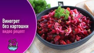 Винегрет без картошки — видео рецепт