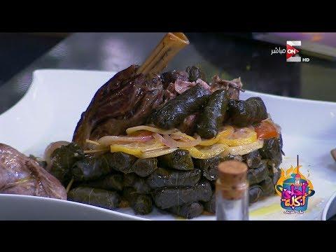 أحلى أكلة - طاجن ورق عنب بالموز الضاني مع الشيف علاء الشربيني