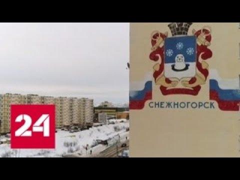 В Мурманской области стартовал масштабный проект по благоустройству небольших городов - Россия 24