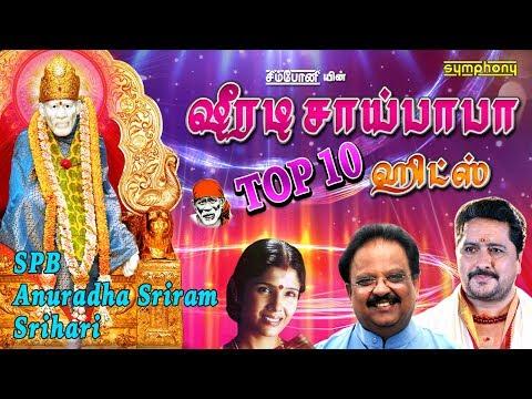 ஷீரடி-சாயி-பாபா-top-10-tamil-shirdi-sai-baba-hits-|-spb-|-anuradha-sriram-|-srihari