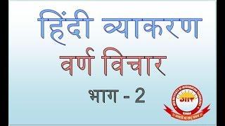Hindi Live - 2         (वर्ण विचार )