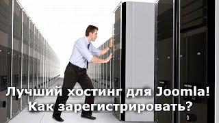 видео Хостинг для Joomla! Лучший Joomla-хостинг от HOSTiQ.ua