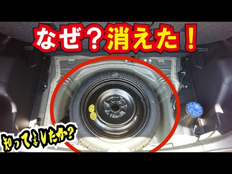 【悲報】帰れなくなる人が続出!新車にスペアタイヤが無くなった理由をプロが解説