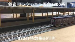 鉄道コレクション阪急3300系3326F 特急梅田行き