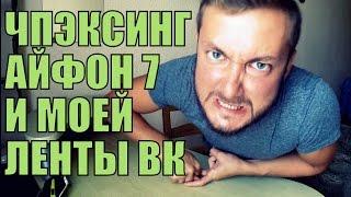 ЧПЭКСИНГ АЙФОН 7 И МОЕЙ ЛЕНТЫ ВК