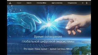Информационный выпуск Bitbon Спикер  Сергей Литвиненко