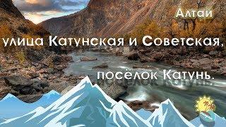 Базы отдыха на Катуни, п. Катунь, улицы Катунская и Советская