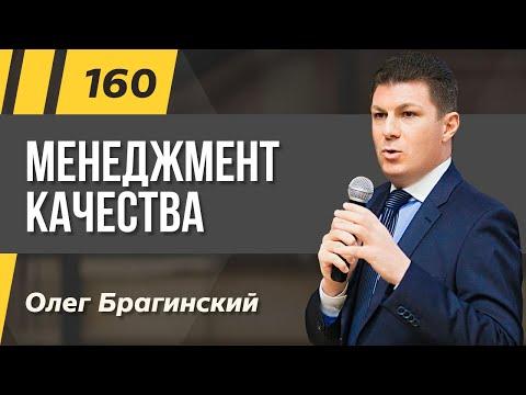 Олег Брагинский. ТРАБЛШУТИНГ 160. Эффективный менеджмент качества