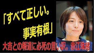 「すべて正しい。事実有根」赤江珠緒、大吉との週刊誌報道に必死の言い訳…