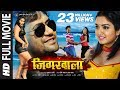 Jigarwaala - Blockbuster Bhojpuri Full Movie 2016 - Dinesh Lal Yadav & Amrapali video