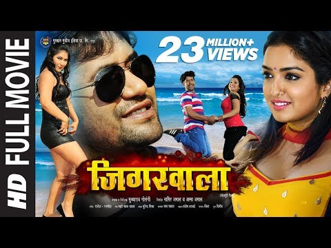 JIGARWAALA - Blockbuster Bhojpuri Full Movie 2016 - Dinesh Lal Yadav & Amrapali