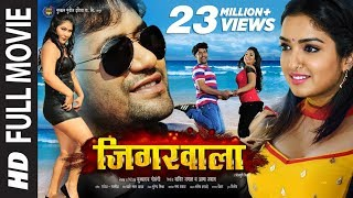 Repeat youtube video JIGARWAALA - Blockbuster Bhojpuri Full Movie 2016 - Dinesh Lal Yadav & Amrapali
