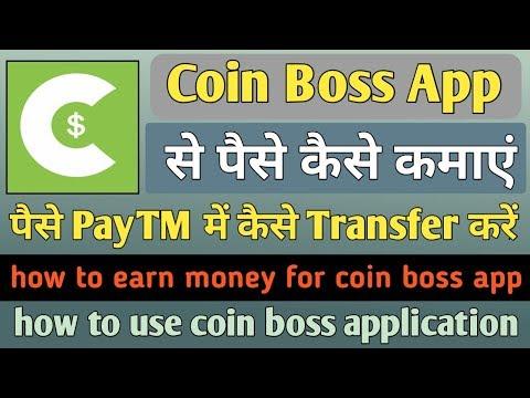 coin boss App se paise Kaise kamaye   how to earn money from coin Boss app   money making app