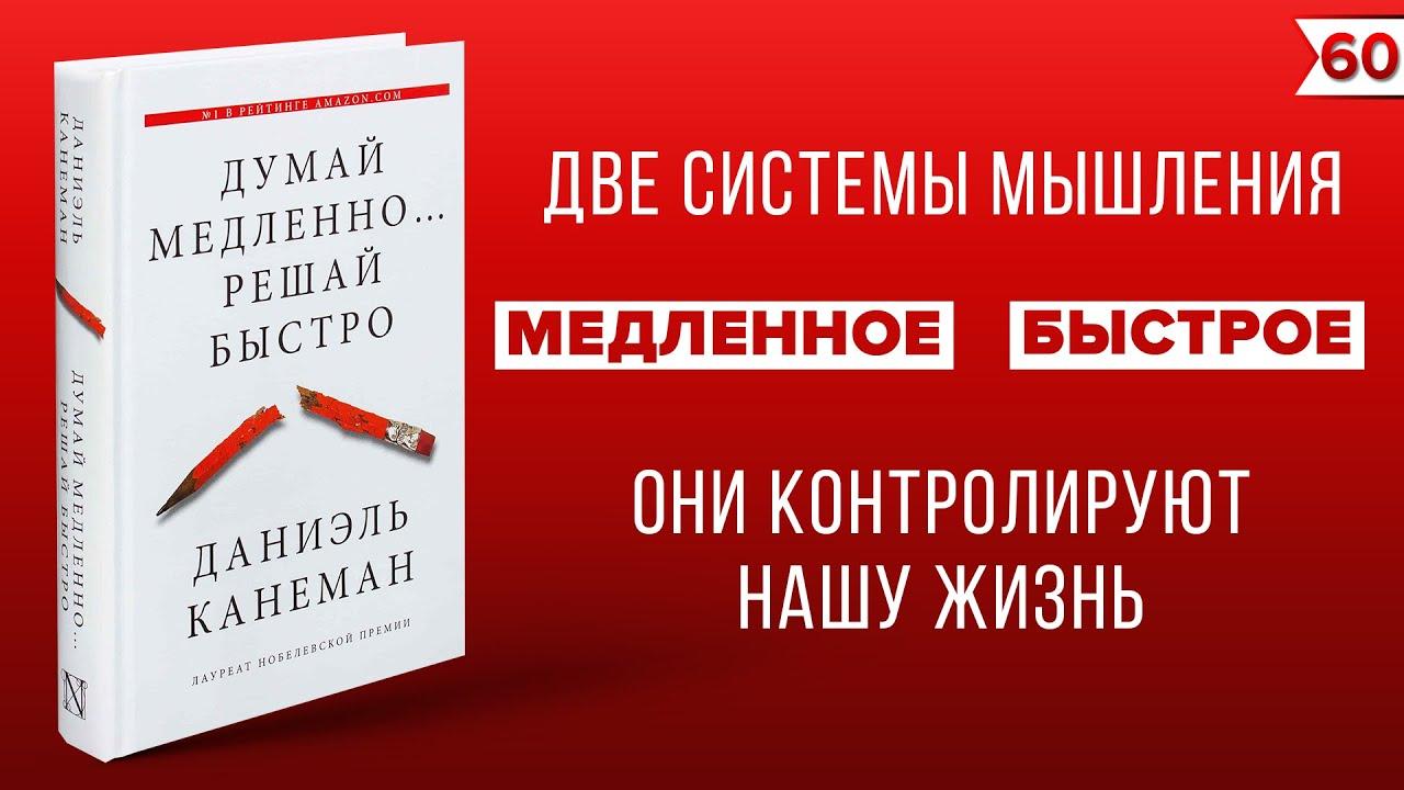Думай медленно... решай быстро. Даниэль Канеман | Лучшие книги для саморазвития