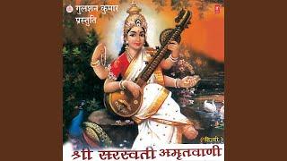 Shri Saraswati Amritwani