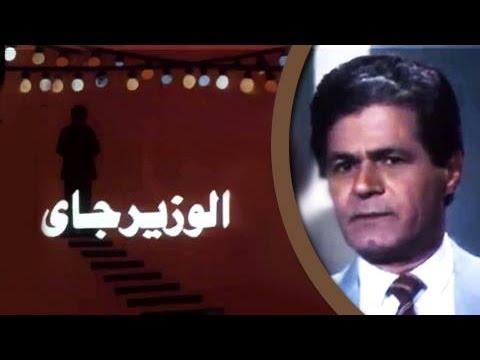 الفيلم العربي: الوزير جاي motarjam