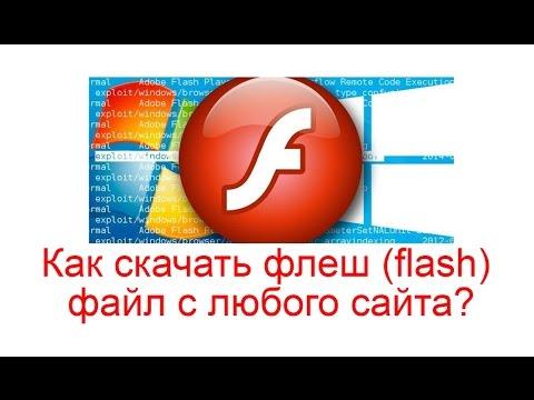 Как скачать флеш (flash) файл с любого сайта?