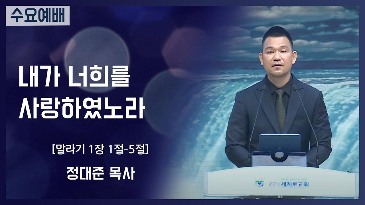 [2021-05-12] 수요예배 정대준목사: 내가 너희를 사랑하였노라 (말 1장1절)