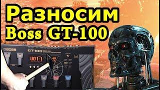разносим Boss GT-100  ТОП 5 ламповых голов в цифре