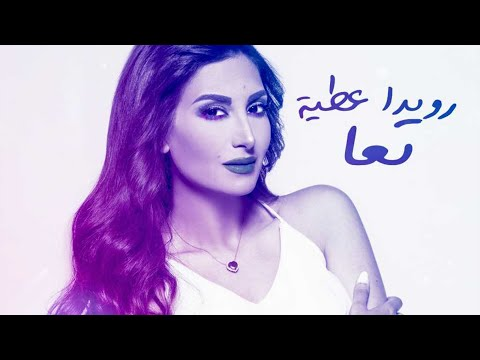 Rouwaida Attieh - Ta3a [Lyric Video] (2018) / رويدا عطية - تعا