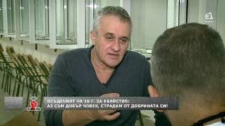 """""""Офанзива"""": Разговор с осъдения за убийство Георги Рудов"""