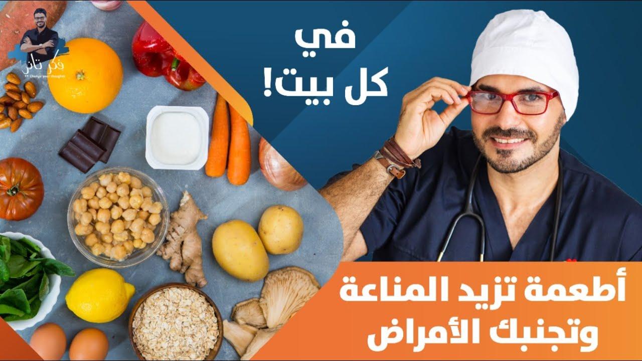 ١٦١ ٧ اطعمة في كل بيت تزيد المناعة وتحميك من الأمراض حلقة لكل الاسرة Youtube