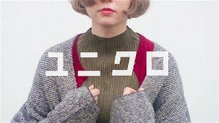 【UNIQLO】今年のユニクロ可愛いすぎた・・・(購入品)