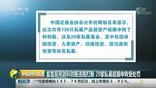 [中国财经报道]监管层亮剑科创板违规打新 29家私募超额申购受处罚| CCTV财经