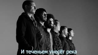 Linkin Park Castle of Glass (Стеклянный замок) с русскими субтитрами