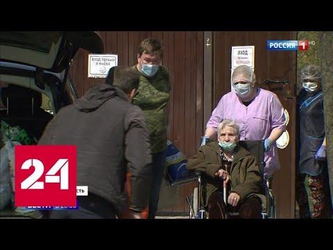 В Новой Москве закрыт нелегальный пансионат для престарелых - Россия 24