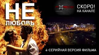 """""""НЕлюбовь"""" - Анонс 4 серии."""