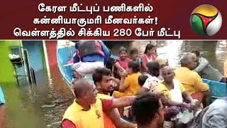 Kerala Floods: Kanyakumari fishermen join Rescue operations in kerala