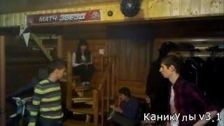 Repeat youtube video (18+) Каникулы v3.1 - 18 мне уже[День 1/2]
