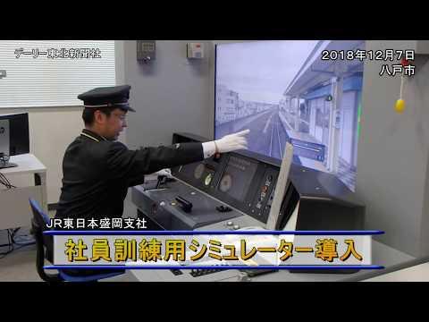 訓練用シミュレーターを導入/JR東日本盛岡支社2018/12/07
