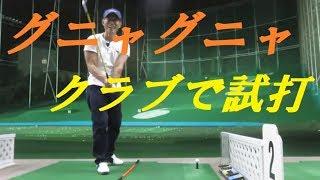 ムチのようにしなるゴルフスイング練習機(9月11日:ブログ先行動画) thumbnail